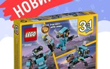 А ось і LEGO!